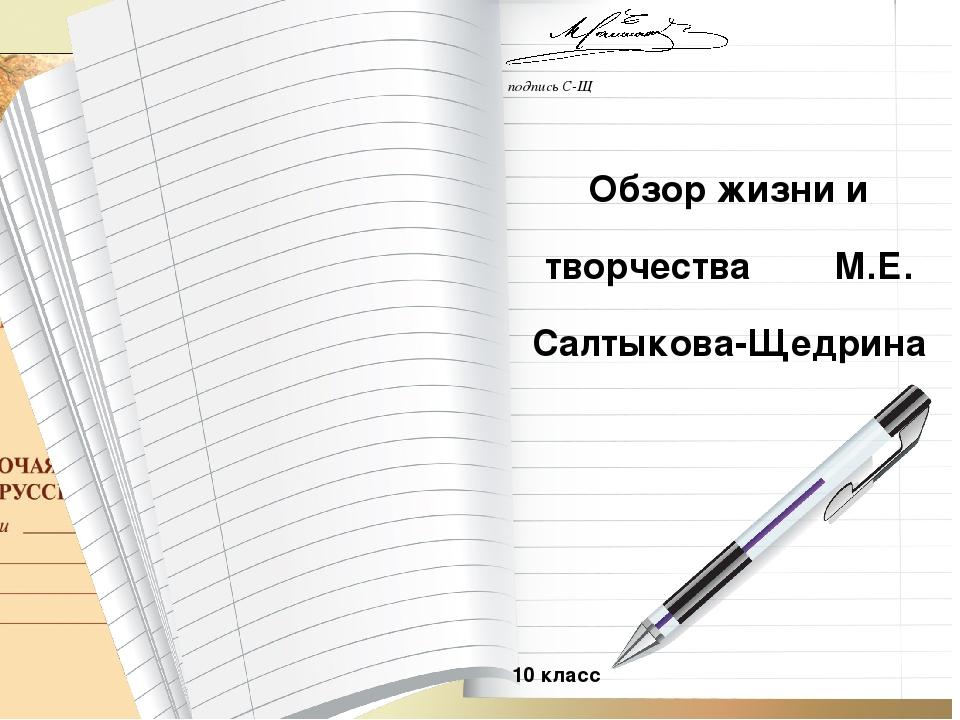 Обзор жизни и творчества М.Е. Салтыкова-Щедрина 10 класс подпись С-Щ
