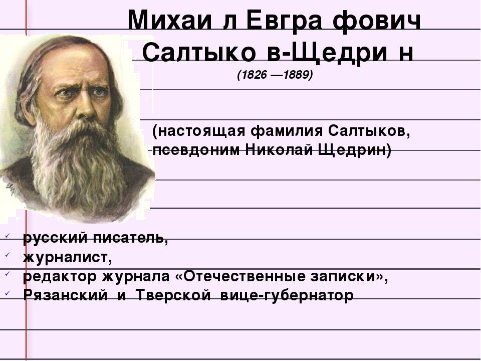 Михаи́л Евгра́фович Салтыко́в-Щедри́н (1826—1889) (настоящая фамилияСалты...