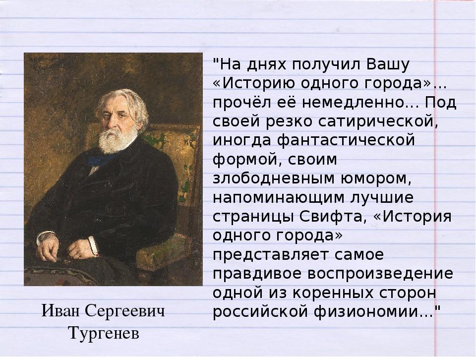 """Иван Сергеевич Тургенев """"На днях получил Вашу «Историю одного города»... про..."""