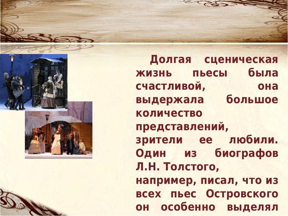 знаменитые бедность не порок сколько страниц Омск
