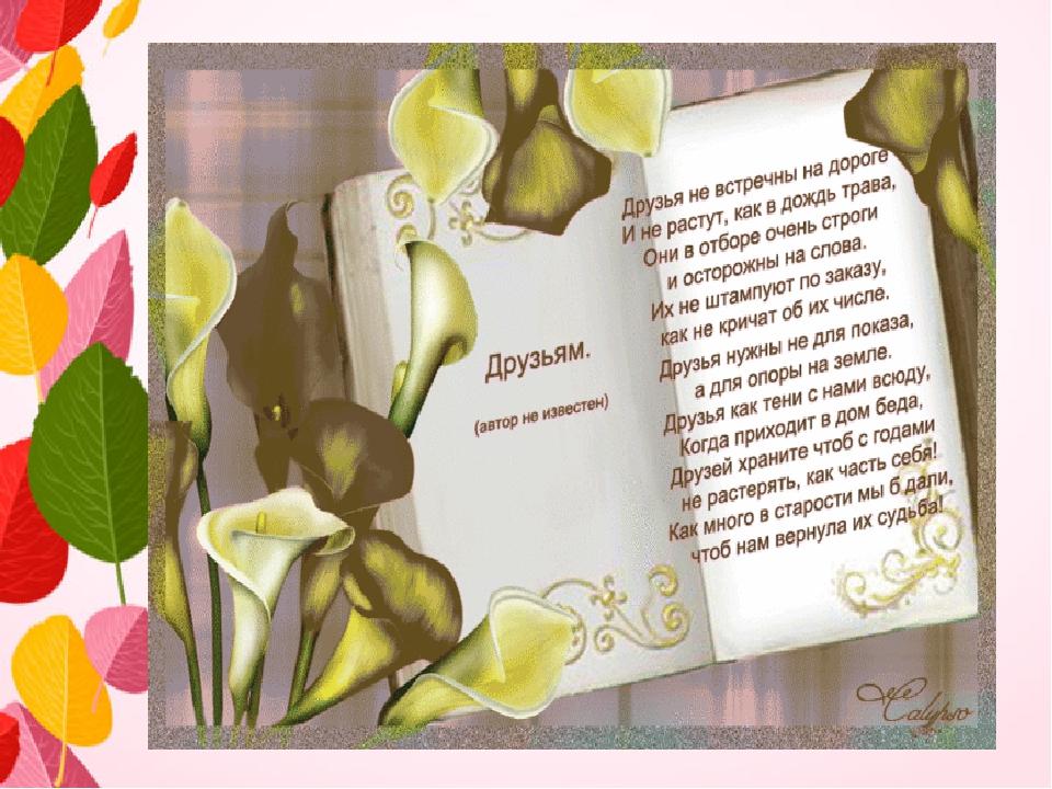 Стихи в открытках про друзей
