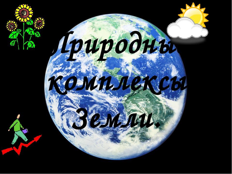 Природные комплексы Земли.
