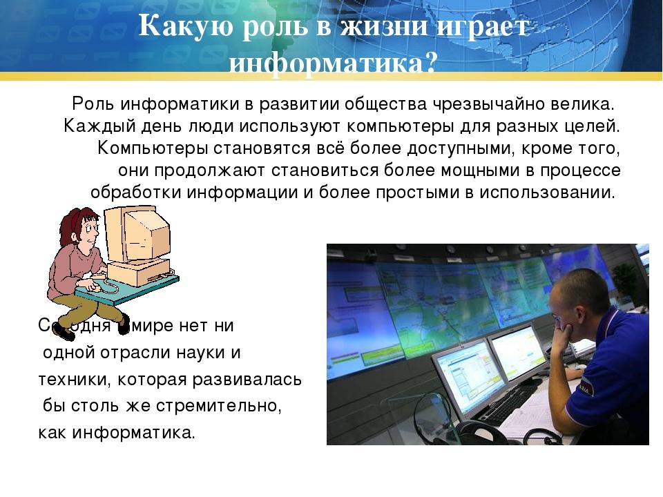 Эссе на тему роль информации в современном обществе 8381