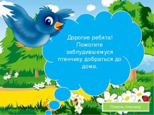 один 1 3 Найди правильную цифру juferevain@mail.ru