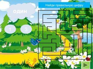четыре 4 3 juferevain@mail.ru