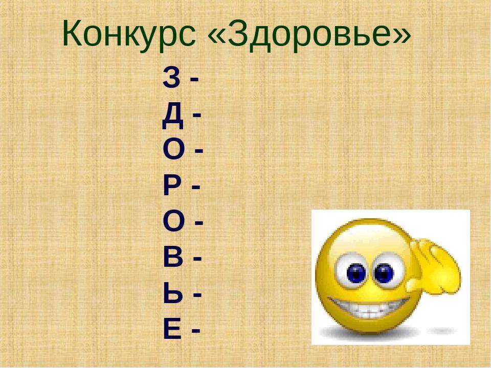 Конкурс «Здоровье» З - Д - О - Р - О - В - Ь - Е -