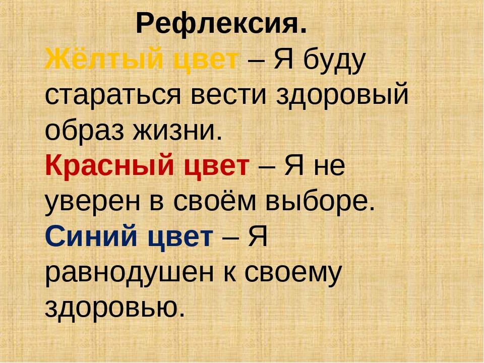 Рефлексия. Жёлтый цвет– Я буду стараться вести здоровый образ жизни. Красны...