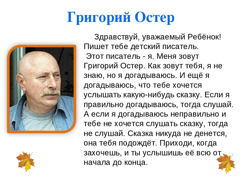 Геннадий Остер Будем Знакомы Презентация 2 Класс