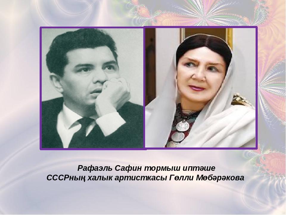 Рафаэль Сафин тормыш иптәше СССРның халык артисткасы Гѳлли Мѳбәрәкова