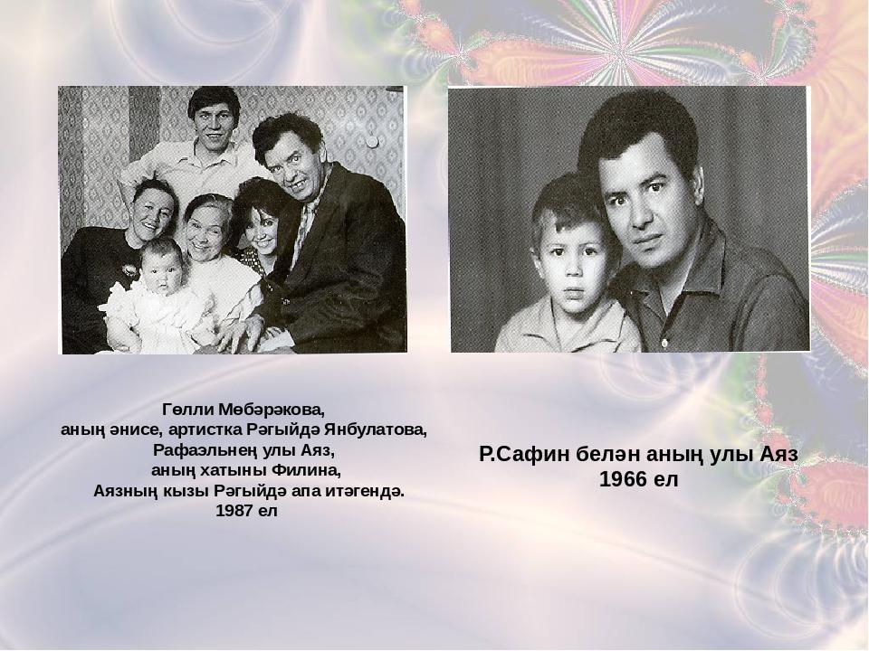Р.Сафин белән аның улы Аяз 1966 ел Гөлли Мөбәрәкова, аның әнисе, артистка Рә...