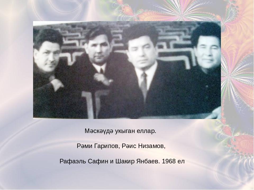 Мәскәүдә укыган еллар. Рәми Гарипов, Рәис Низамов, Рафаэль Сафин и Шакир Янб...