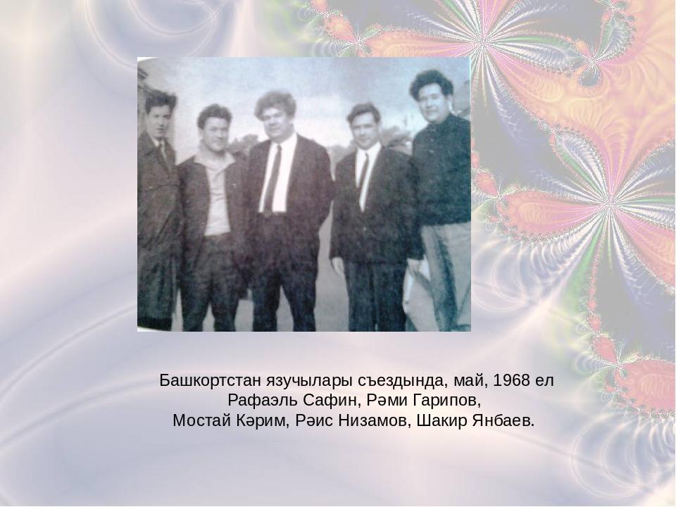 Башкортстан язучылары съездында, май, 1968 ел Рафаэль Сафин, Рәми Гарипов, М...