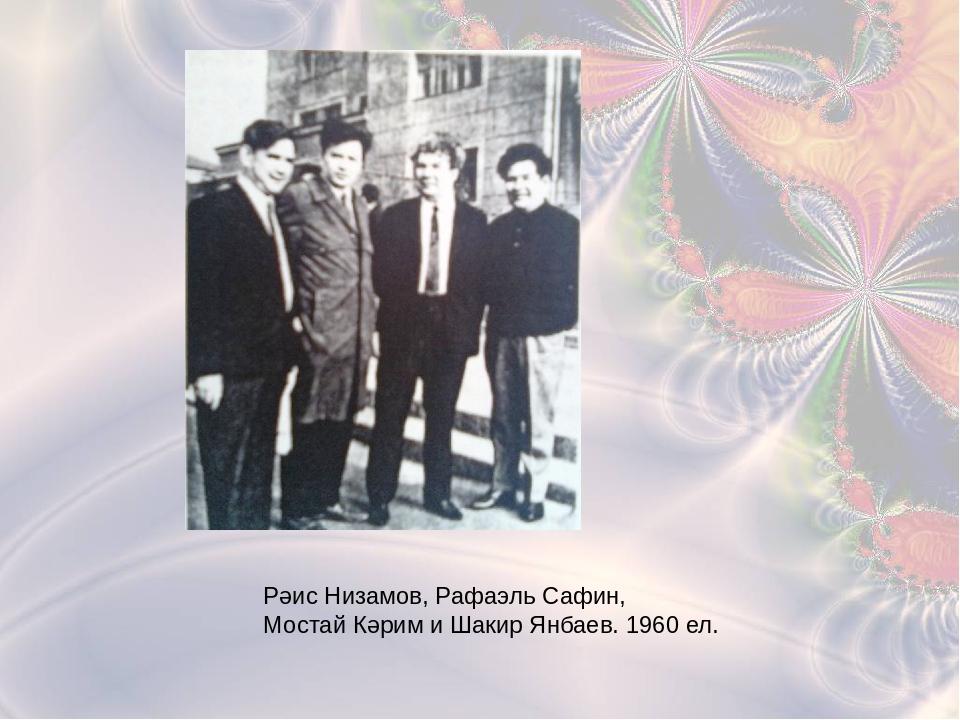 Рәис Низамов, Рафаэль Сафин, Мостай Кәрим и Шакир Янбаев. 1960 ел.