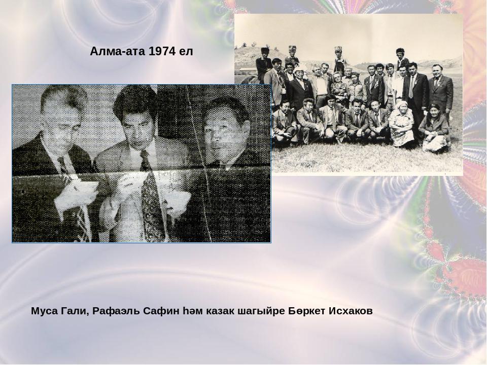 Муса Гали, Рафаэль Сафин һәм казак шагыйре Бөркет Исхаков Алма-ата 1974 ел
