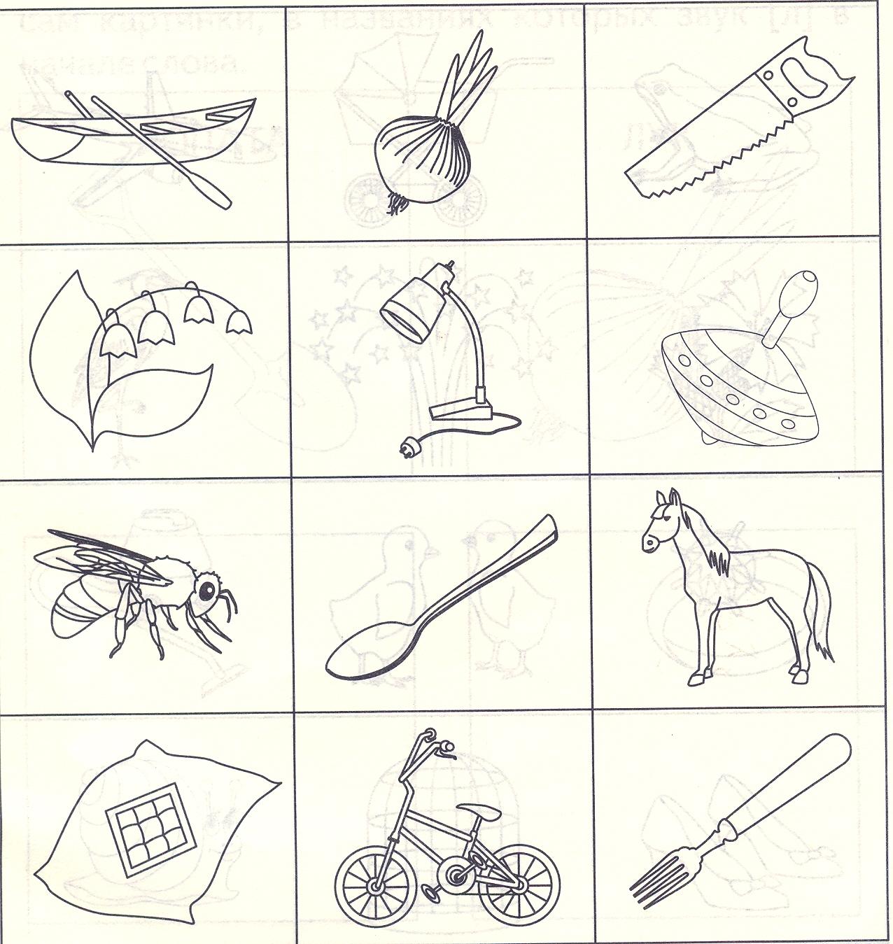 картинки на звук р черно-белые по логопедии