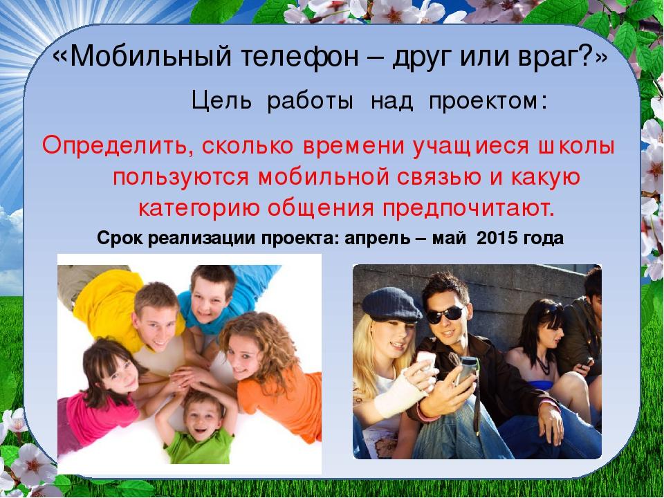 Для, картинки мобильный телефон друг или враг