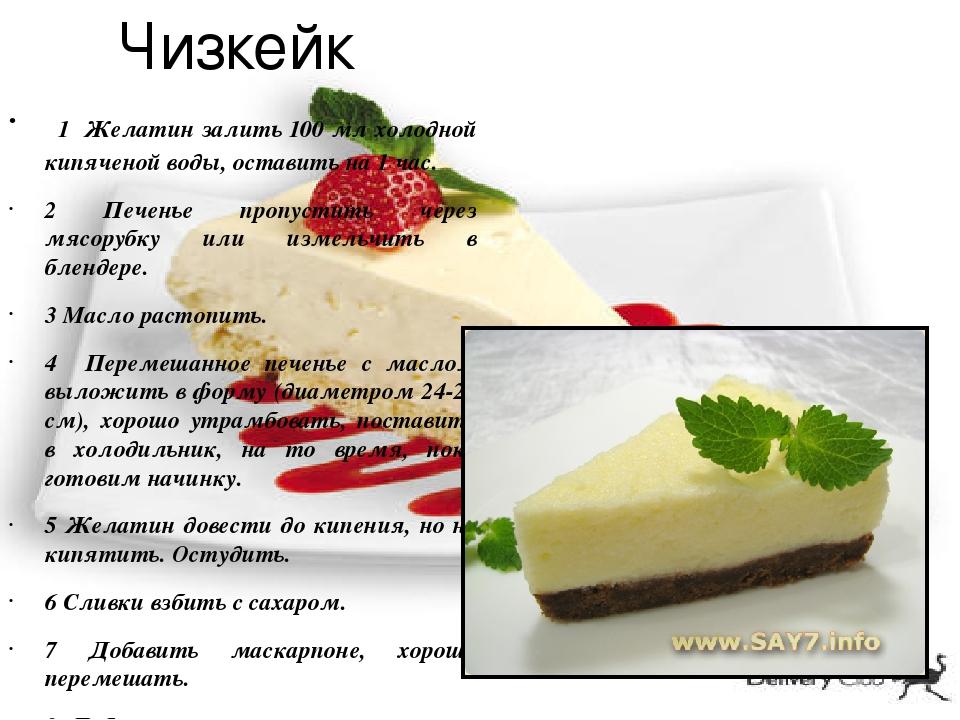Клубничный чизкейк  рецепт с фото пошагово