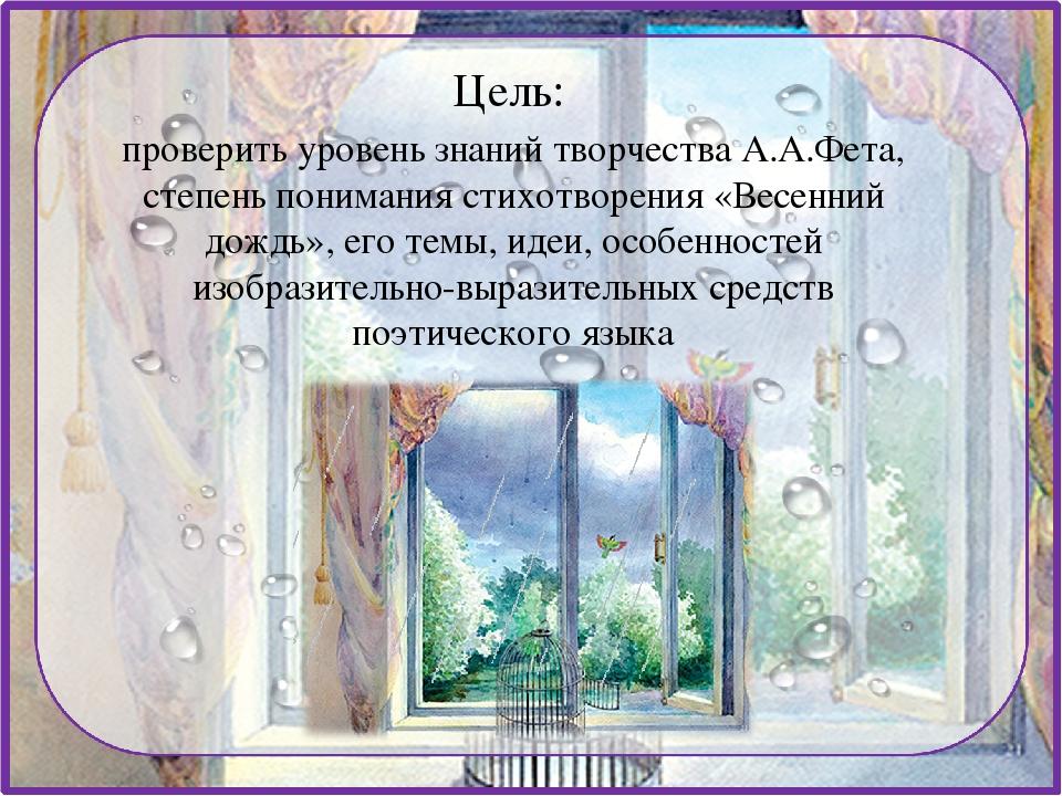 картинки к стихотворению фета весенний дождь коттедж под