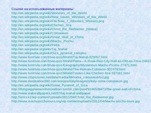 Ссылки на использованные материалы: http://en.wikipedia.org/wiki/Wonders_of_t