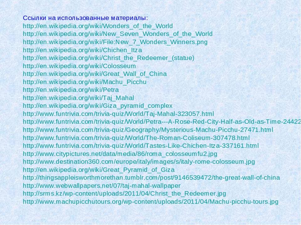 Ссылки на использованные материалы: http://en.wikipedia.org/wiki/Wonders_of_t...