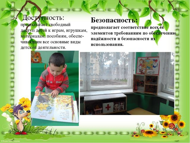 Доступность: предполагает свободный доступ детей к играм, игрушкам, материал...