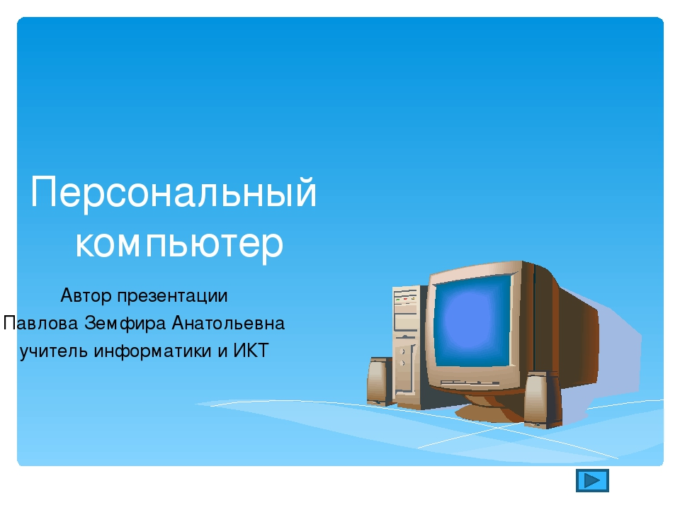 картинки слайдами на компьютере