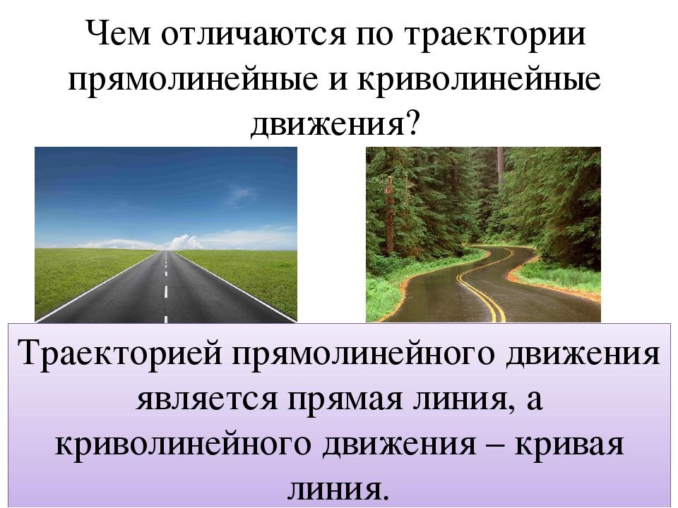 Чем отличаются по траектории прямолинейные и криволинейные движения? Траектор...