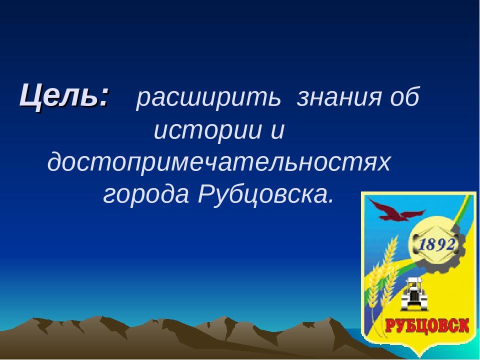 Рисунок любимый город рубцовск