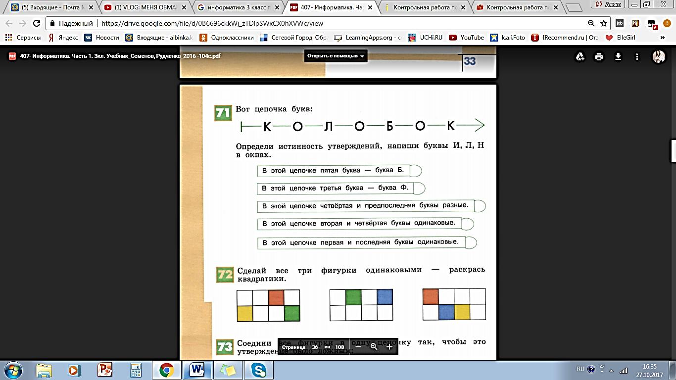 Контрольная работа по информатике класс hello html 37f1edce png Контрольная работа № 1 по информатике 3 класс