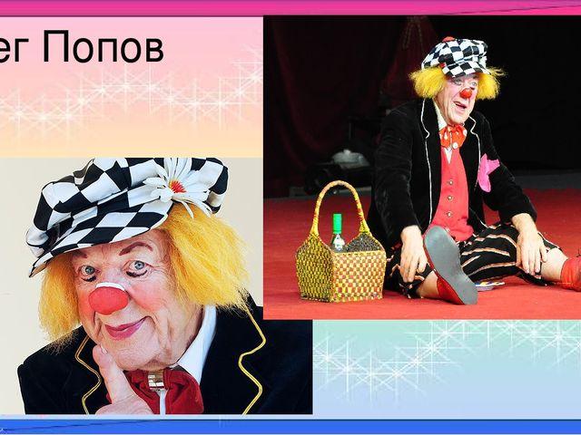 Конспект по рисованию во 2 классе на тему весёлые клоуны