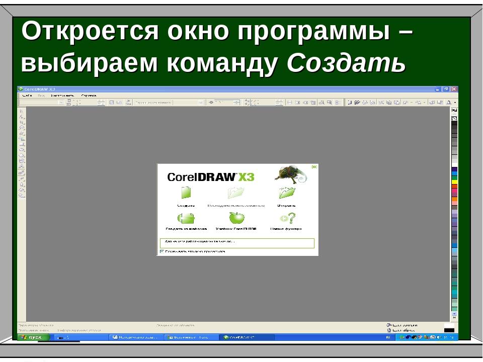 Знакомство с программой corel draw