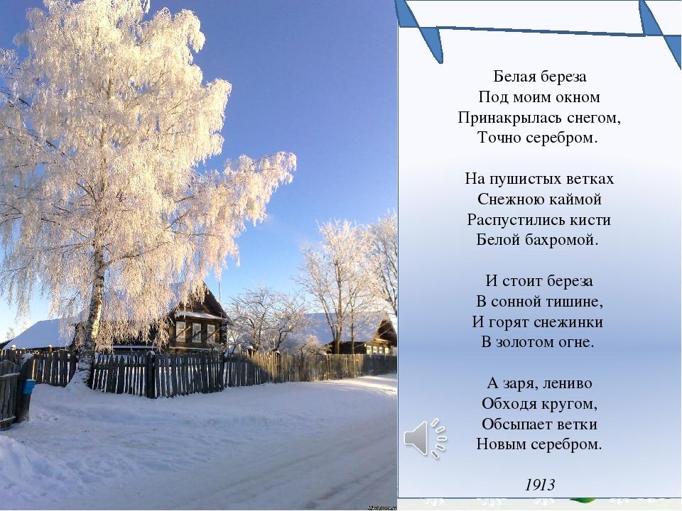 Картинки по стихам есенина береза