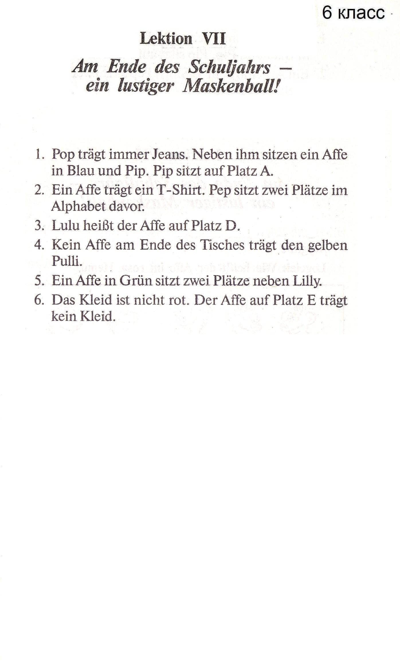 Контрольные задания по немецкому языку для класса часть hello html m67970148 jpg