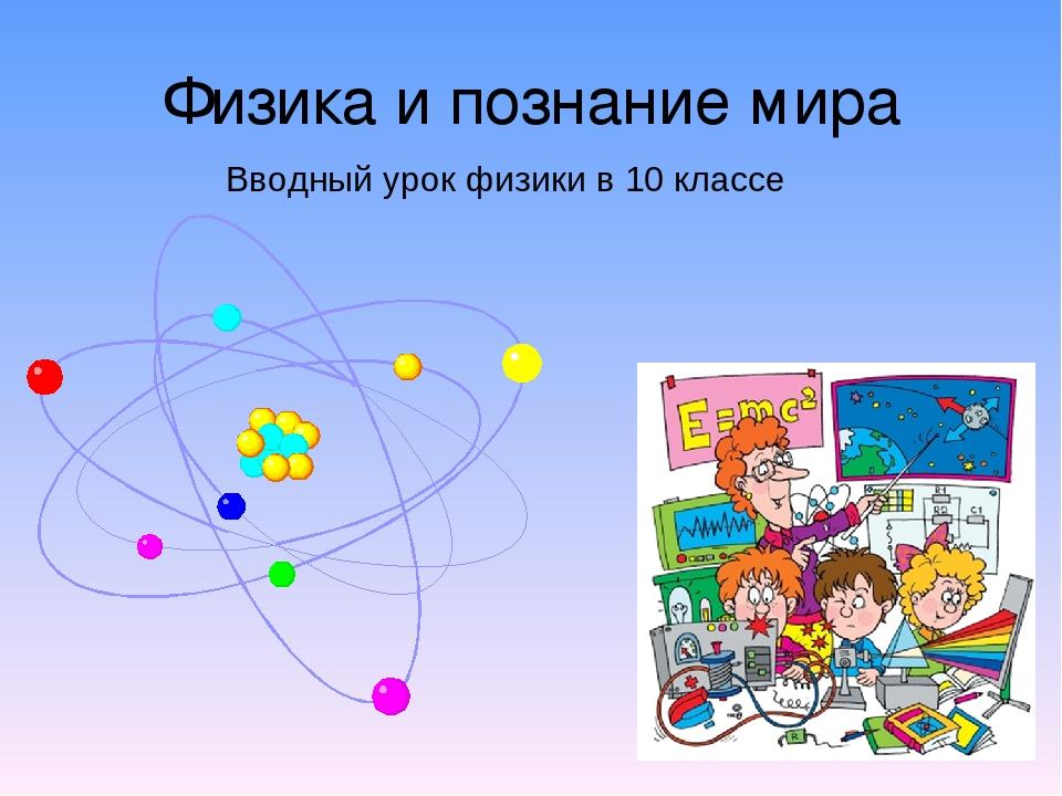 Физика 10 класс скачать урок