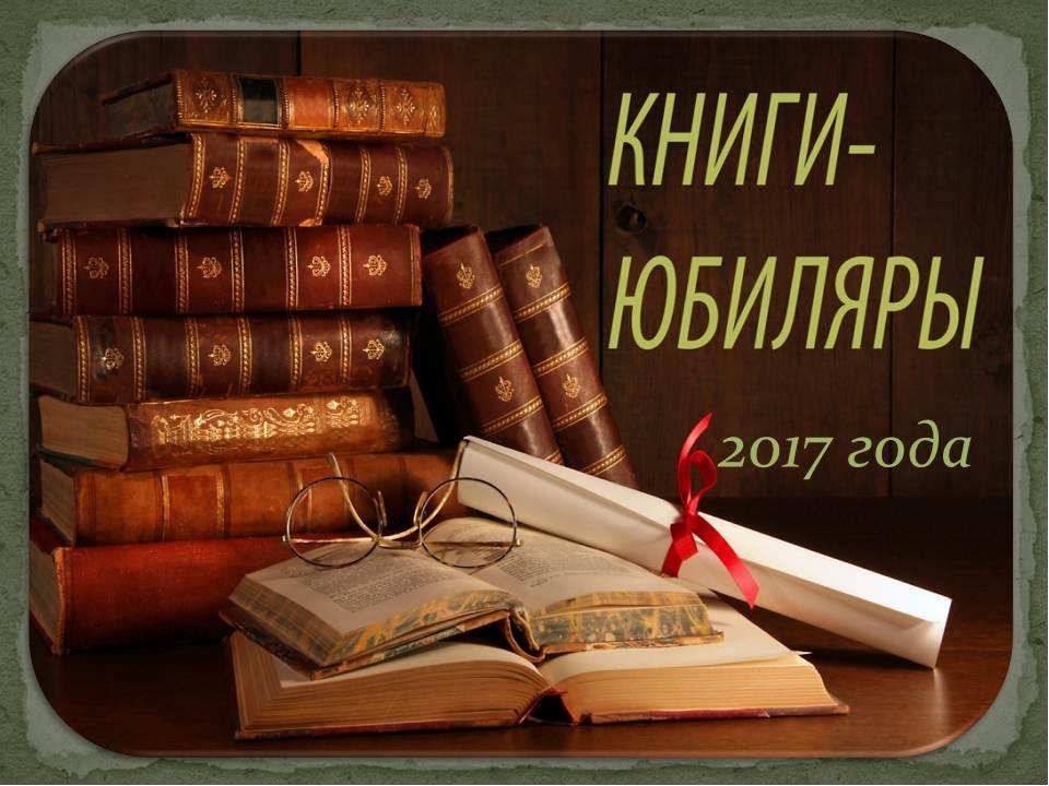 Днем, литературные юбилеи картинки