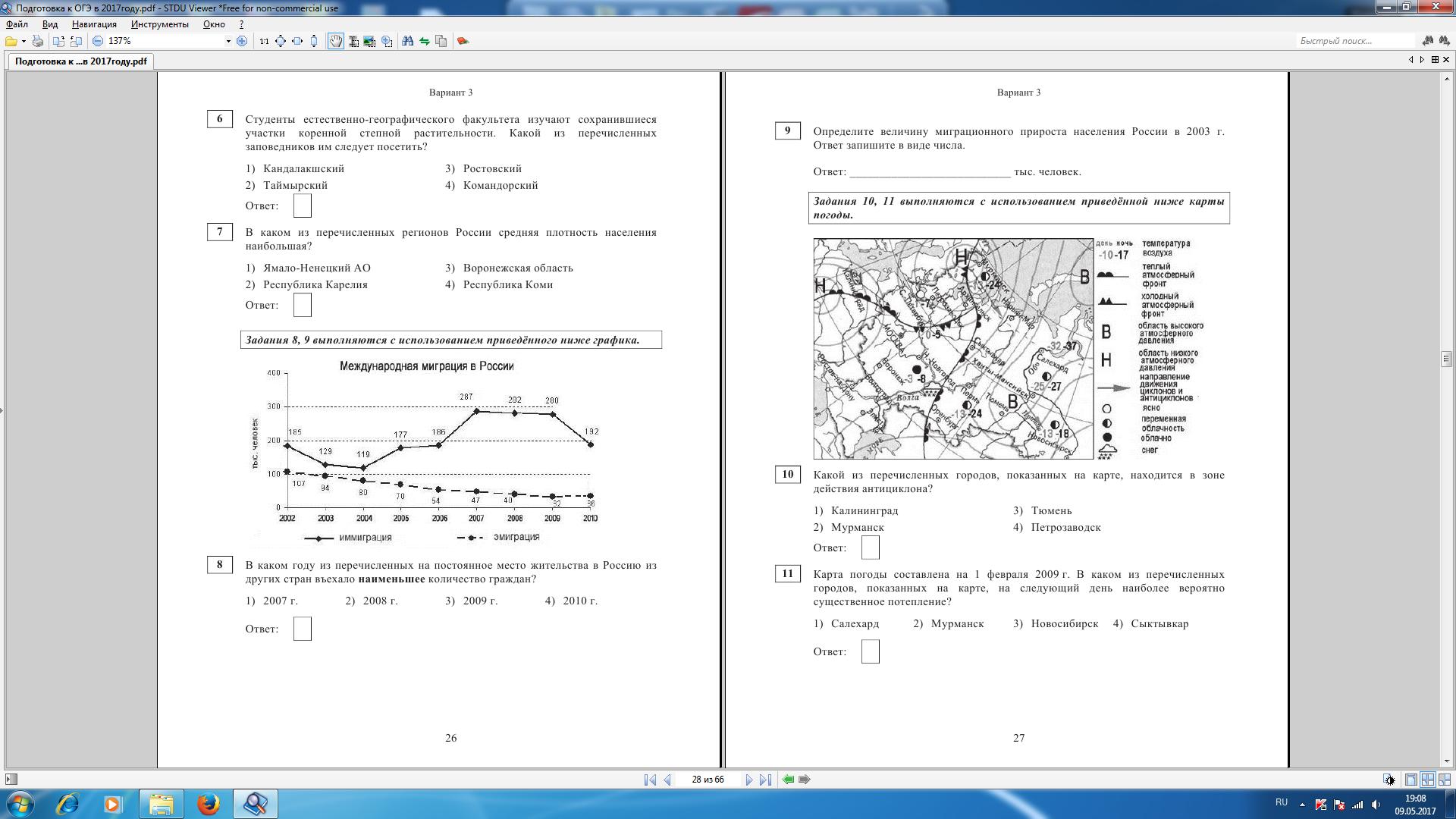 Диагностическая контрольная работа по географии 9530