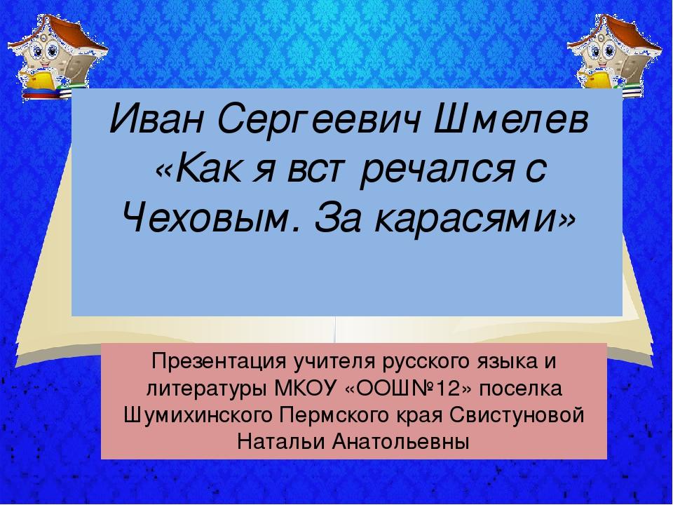 Иван Сергеевич Шмелев «Как я встречался с Чеховым. За карасями» Презентация у...