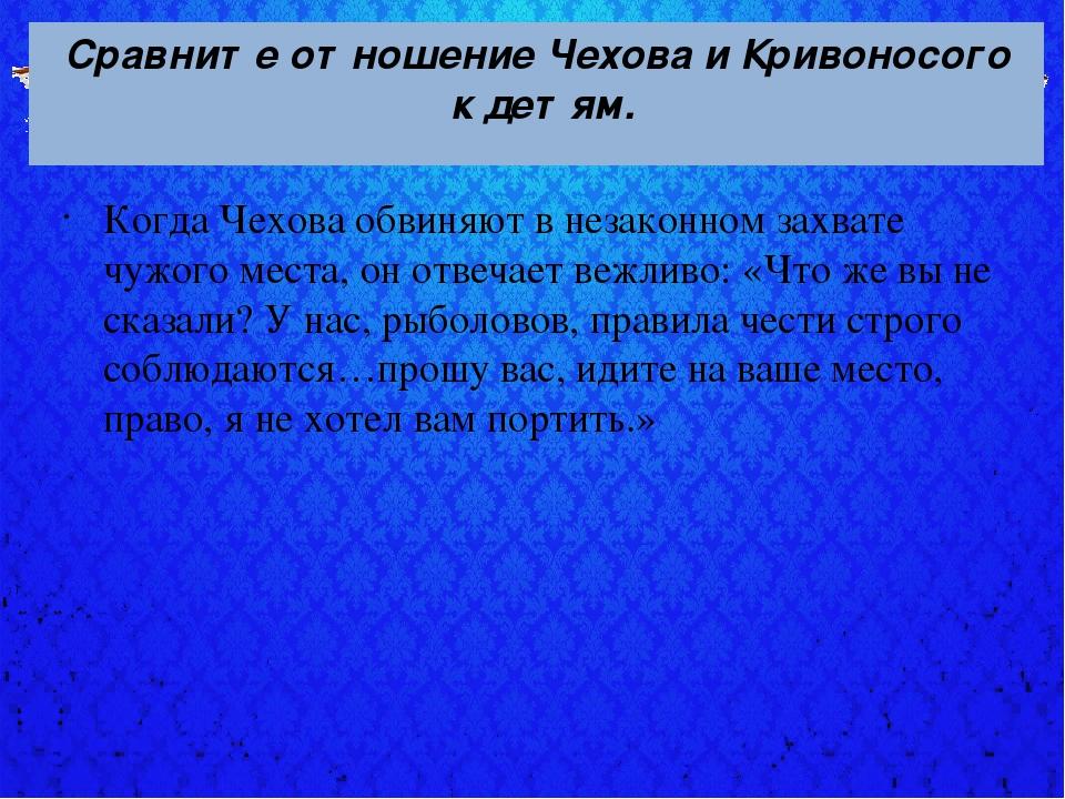 Сравните отношение Чехова и Кривоносого к детям. Когда Чехова обвиняют в неза...