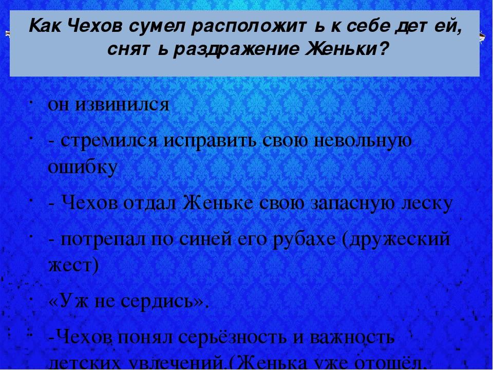 Как Чехов сумел расположить к себе детей, снять раздражение Женьки? он извини...