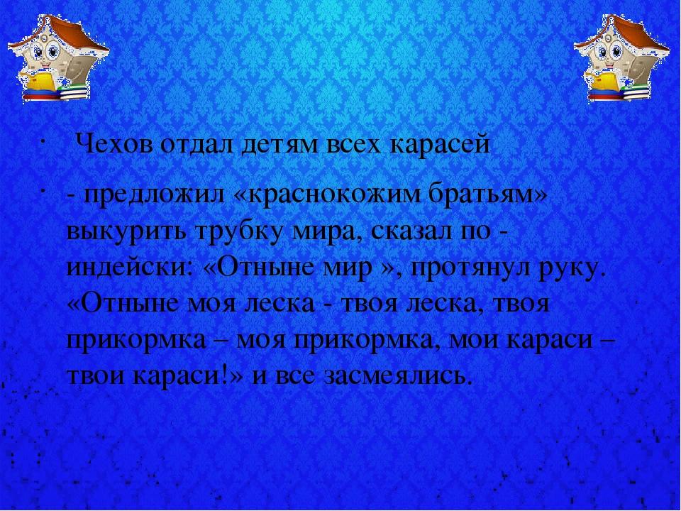 Чехов отдал детям всех карасей - предложил «краснокожим братьям» выкурить тр...