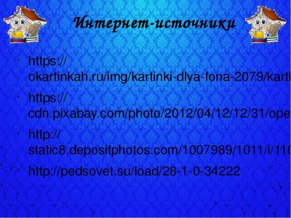 Интернет-источники https://okartinkah.ru/img/kartinki-dlya-fona-2079/kartink...