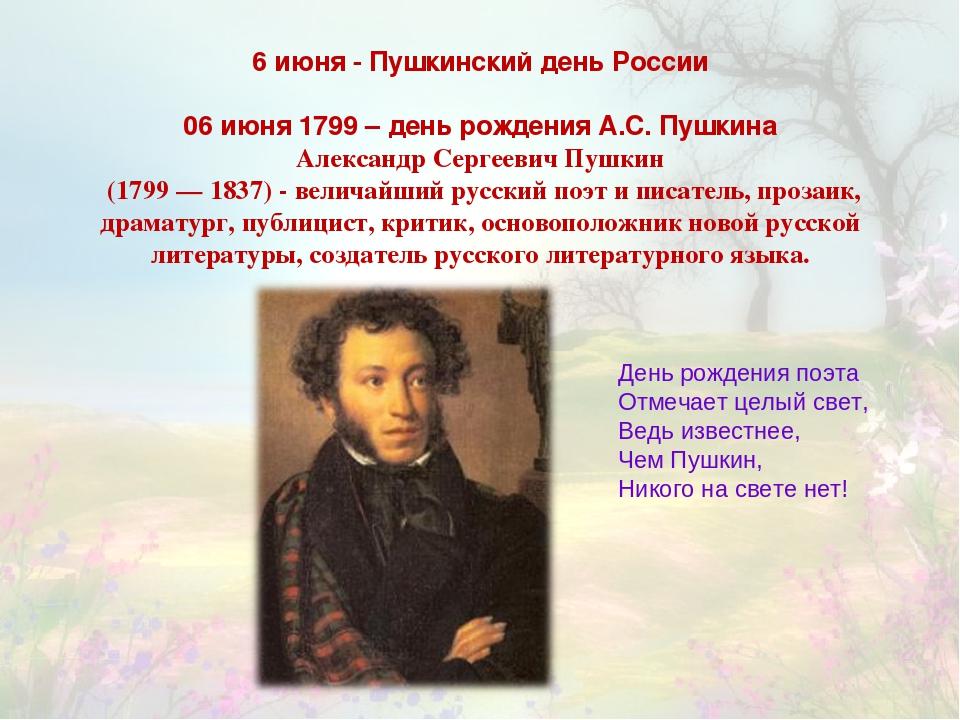 вылетом день рождения пушкина счастливый