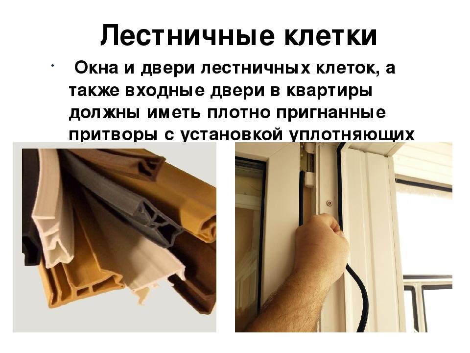 установить дверь входная на лестничной клетке