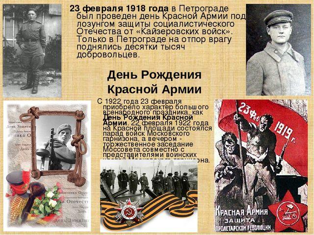 ❶23 февраля 1918 года С 23 февраля подруга Category documents - Wikimedia Commons Что на самом деле произошло под Псковом 23 февраля 1918 года? }