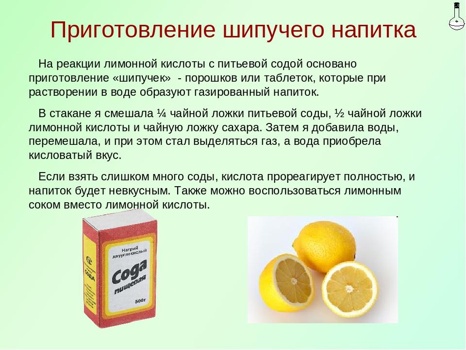 Как сделать лимонад химия
