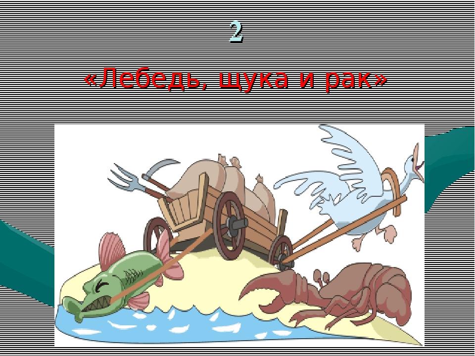2 «Лебедь, щука и рак»