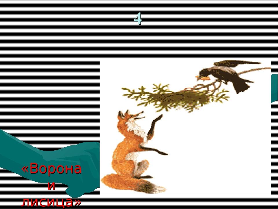 4 «Ворона и лисица»