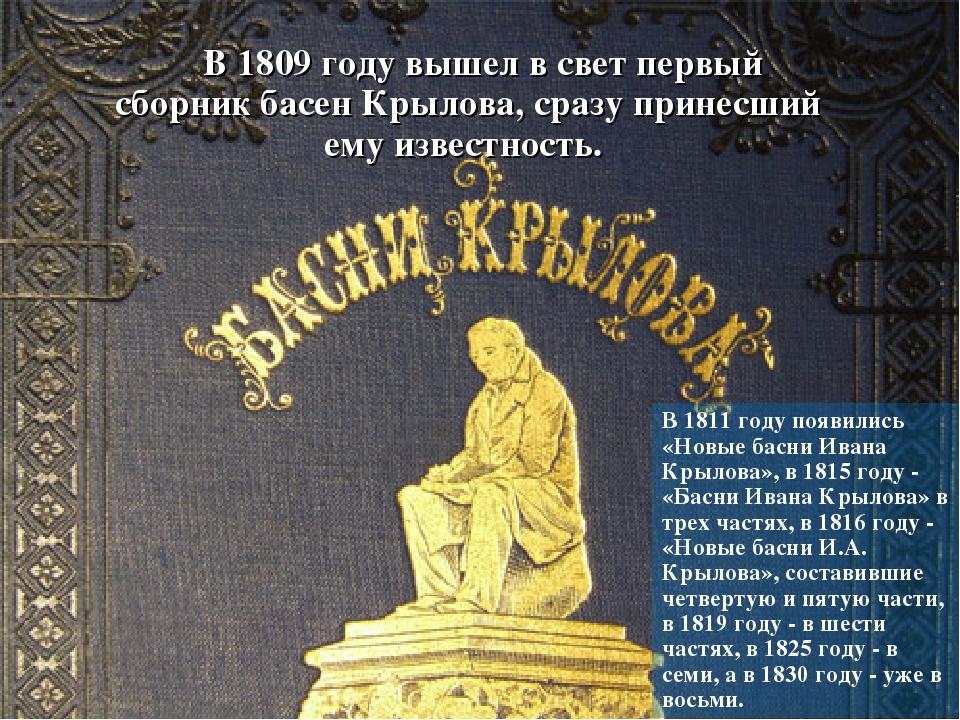 В 1809 году вышел в свет первый сборник басен Крылова, сразу принесший ему и...