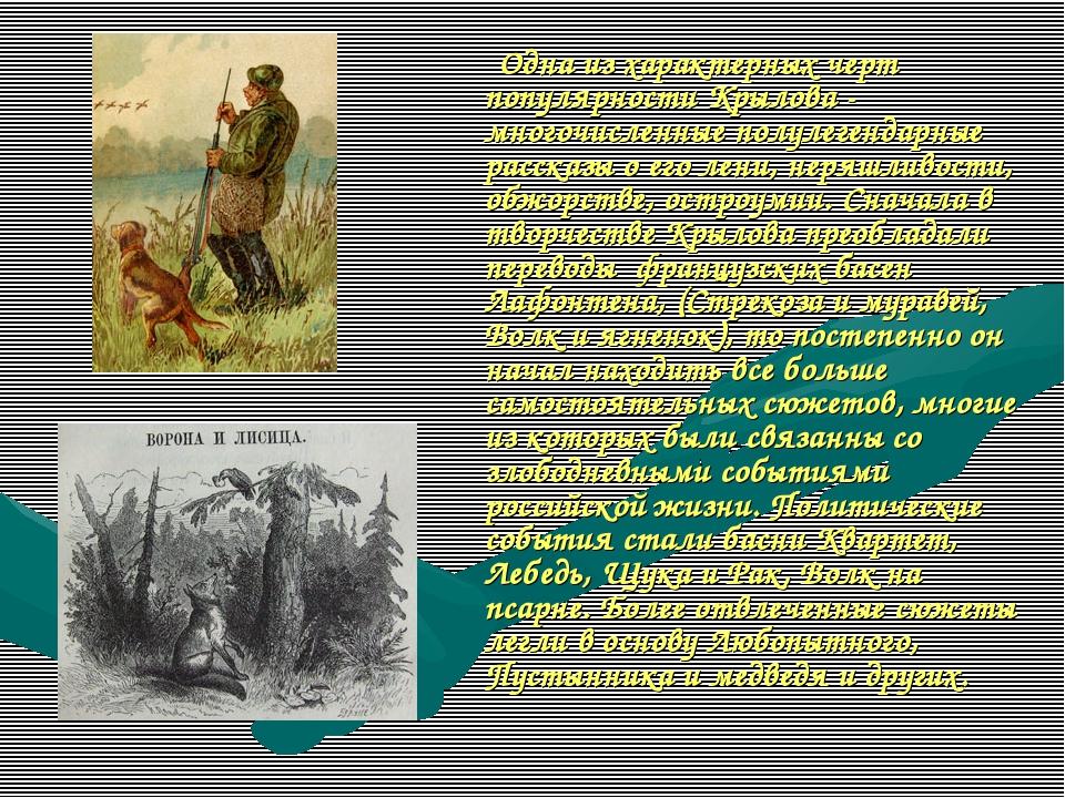 Одна из характерных черт популярности Крылова - многочисленные полулегендарн...