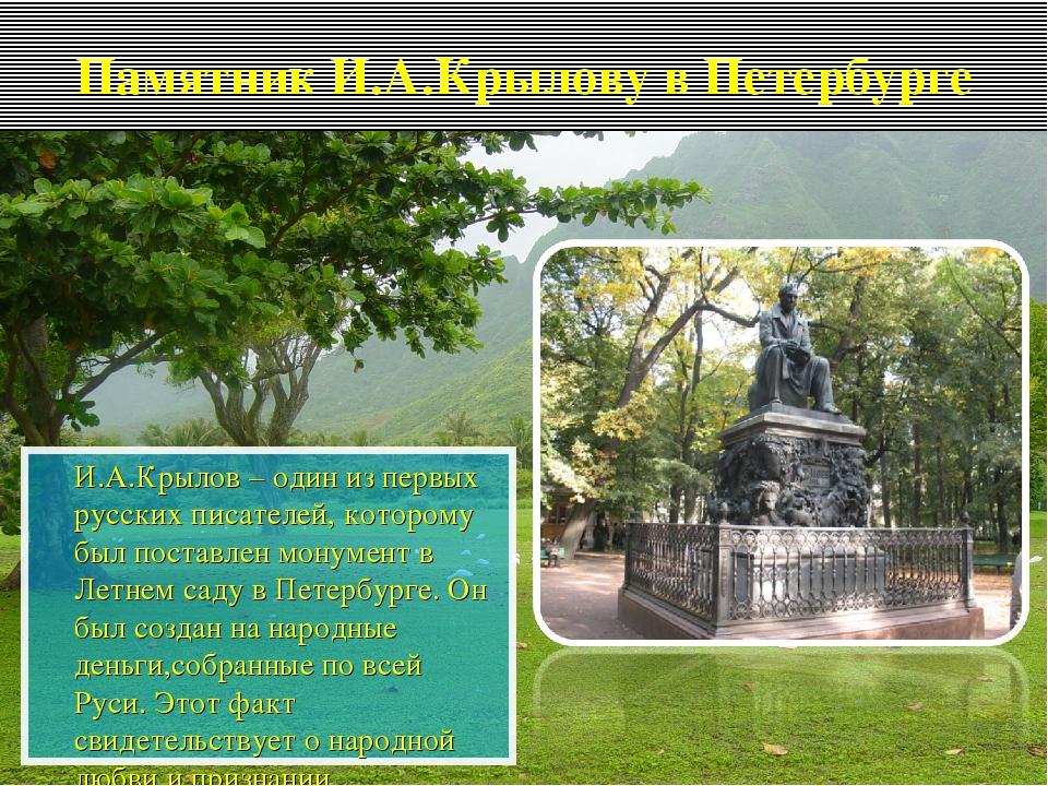 Памятник И.А.Крылову в Петербурге И.А.Крылов – один из первых русских писател...